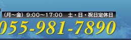 お電話番号055-981-7890(月〜金)9:00〜17:00 土・日・祝日定休日